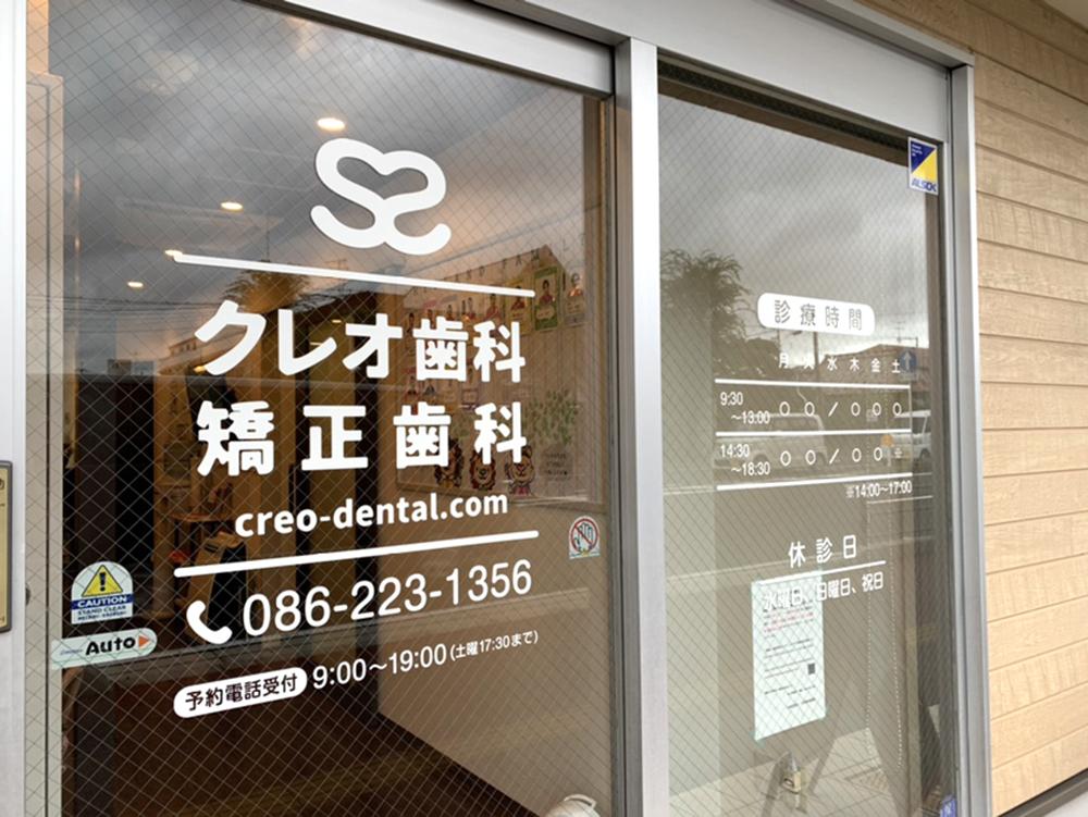 「カッティングシート×クレオ歯科」:デザインサンプル(コピーマック)