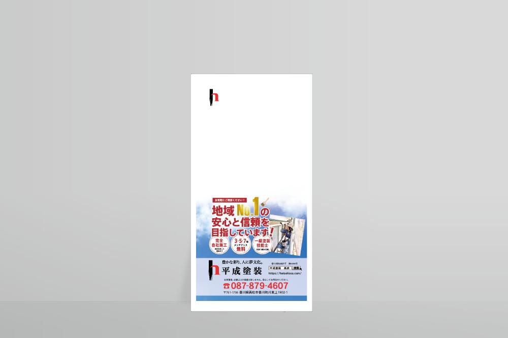 「長3封筒×平成塗装」:デザインサンプル(コピーマック)