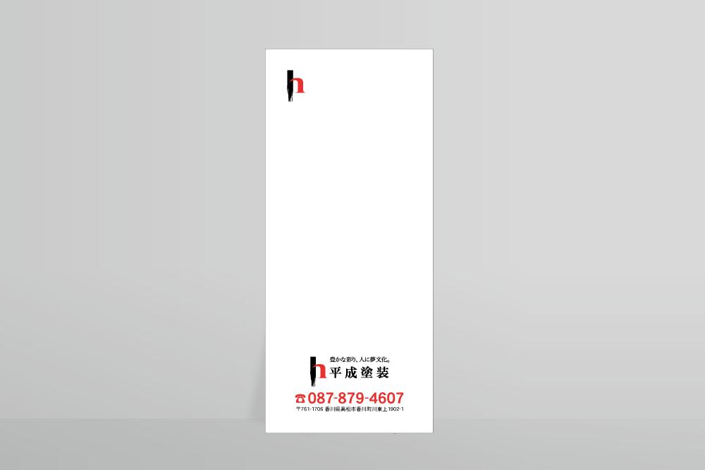 「長4封筒×平成塗装」:デザインサンプル(コピーマック)