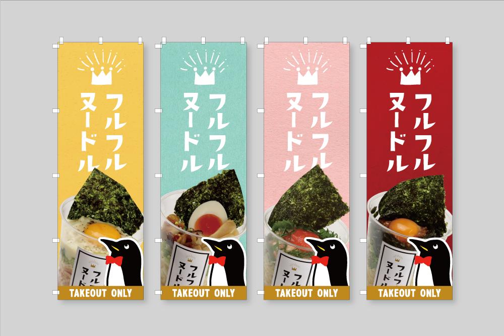 「のぼり×自家製麺ゴールデン」:デザインサンプル(コピーマック)