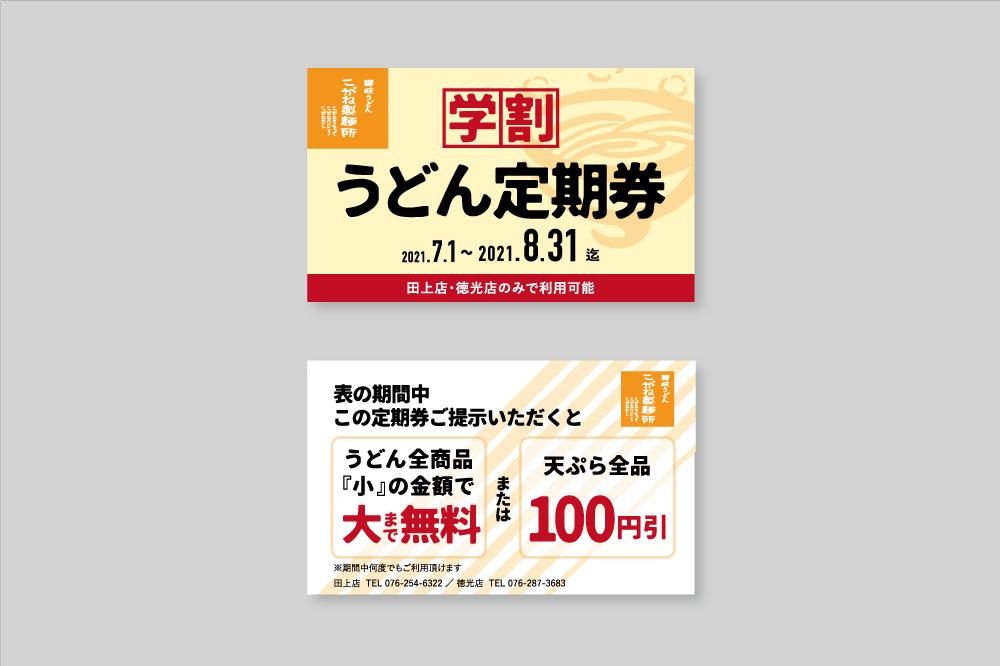 「学割カード×讃岐うどん こがね製麺所」:デザインサンプル(コピーマック)