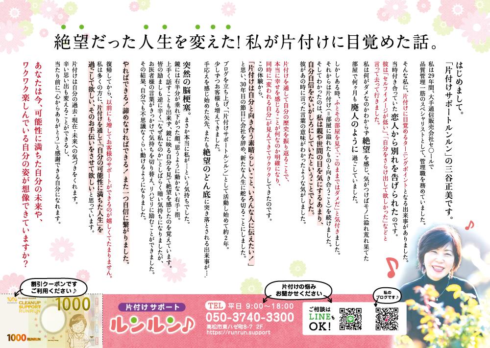 「チラシ×ルンルン♪」:デザインサンプル(コピーマック)