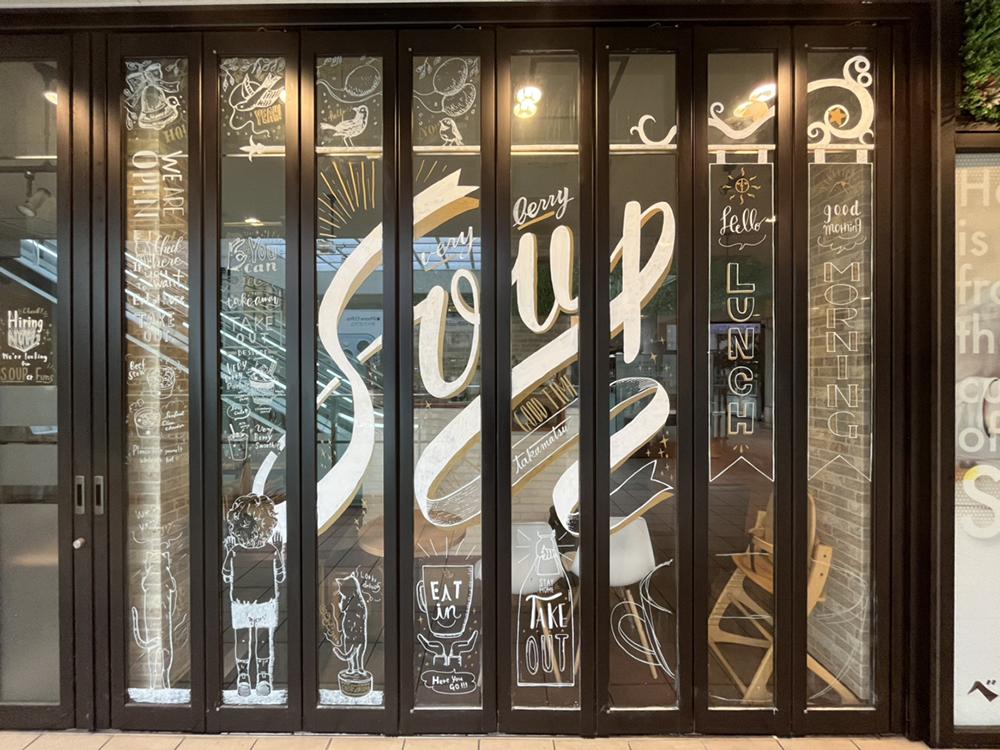 「ガラス×ベリーベリースープ」:デザインサンプル(コピーマック)